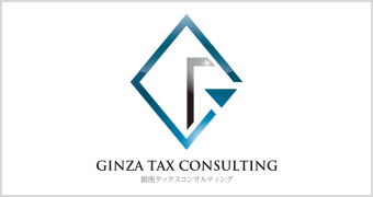 銀座タックスコンサルティング