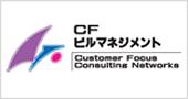 CFビルマネジメントのロゴ