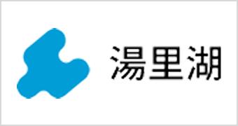 株式会社湯里湖のロゴ