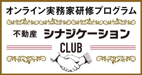 シナジケーションCLUB
