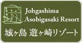 城ヶ島遊ヶ崎リゾート