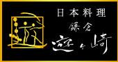 鎌倉遊ヶ崎