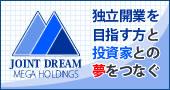 独立開業を目指す方と投資家との夢をつなぐメガホールディングス