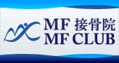 MF接骨院、MF CLUB