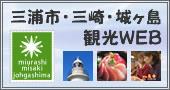 三浦市・三崎・城ヶ島観光WEB