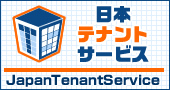 貸事務所、貸店舗、貸オフィス、貸倉庫など、テナント検索するなら不動産総合企業日本テナントサービス
