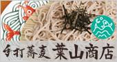三浦市三崎港で食す本格的手打蕎麦。重厚な蔵造りの外観、調度品にもこだわった店内。三崎観光のランチにもご利用ください。