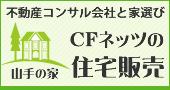 住宅の購入は不動産コンサルタントにお任せ下さい