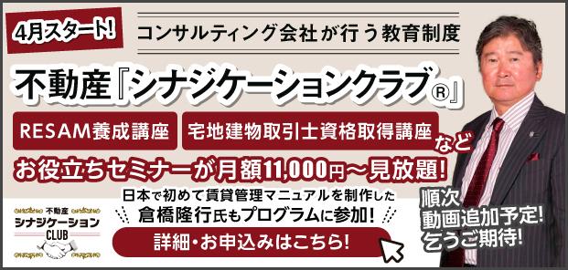不動産シナジケーションCLUB