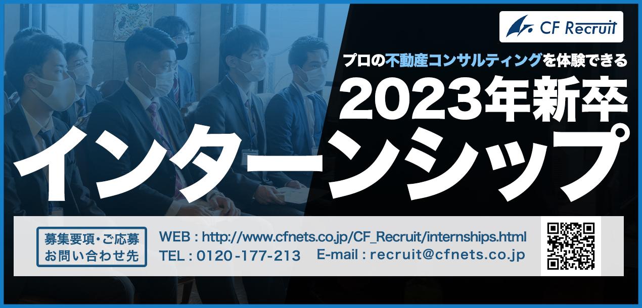 2023年新卒インターンシップ募集
