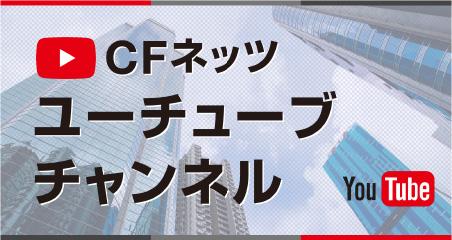 CFネッツユーチューブチャンネル
