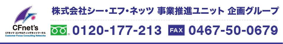 総務部企画課宛て電話番号