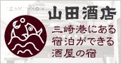 山田酒店のロゴ