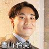 香山 怜王
